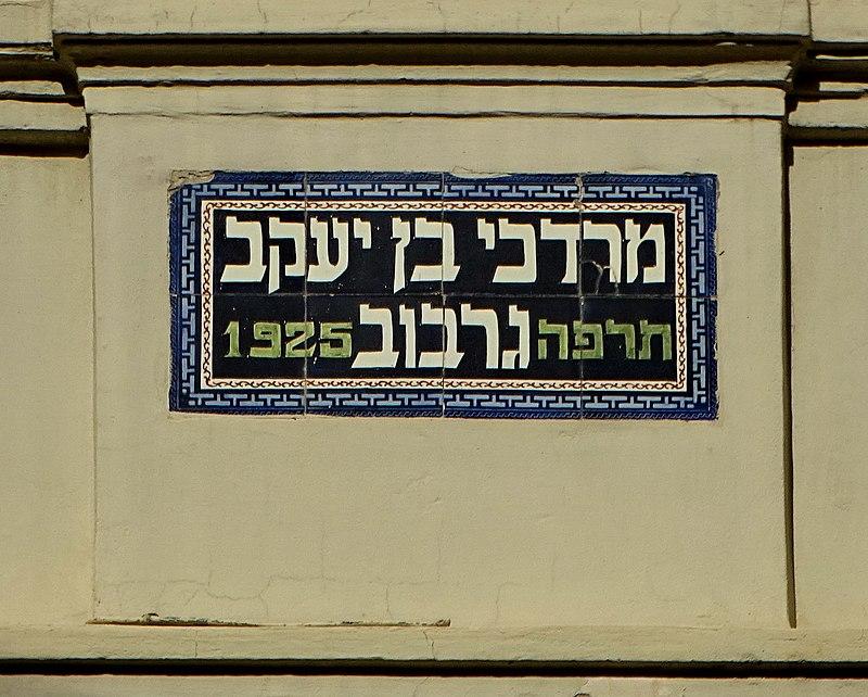 בית גרבוב בתל אביב