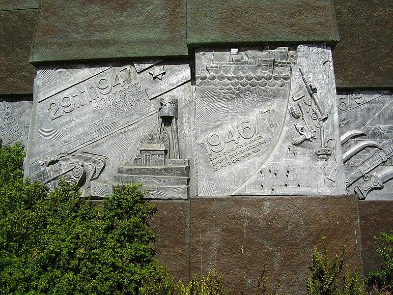 אנדרטת התקומה בראשון לציון
