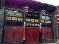 Pingyao, Jinzhong, Shanxi, China - panoramio (42).jpg