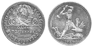 Soviet ruble - 1924 poltinnik (½-ruble).