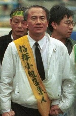 Taiwan legislative election, 1998 - Image: President Direct Election Movement Yi hsiung Lin