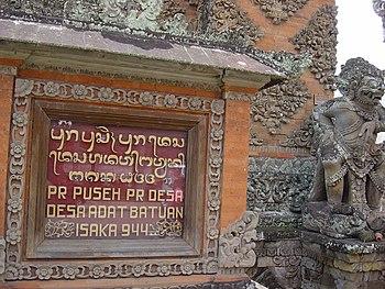 Бали кыв — Wikipedia
