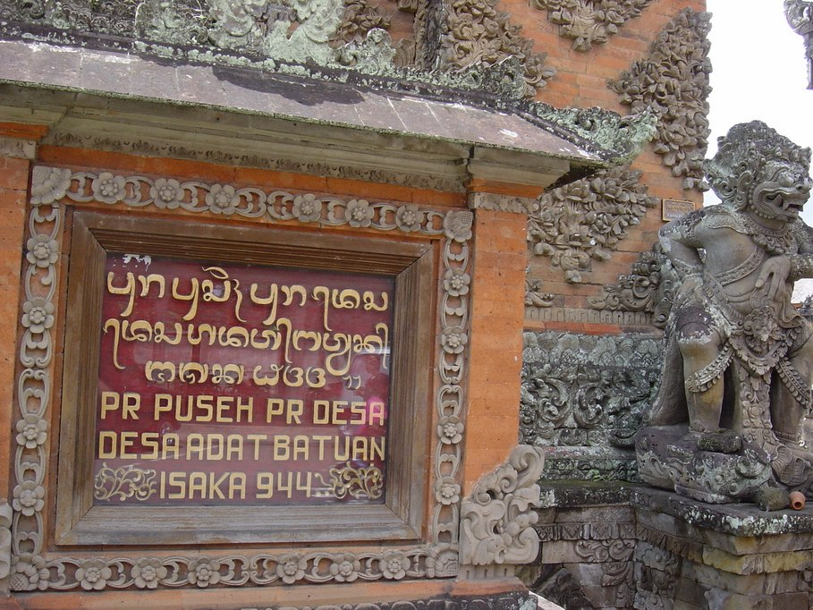 Pura Puseh 05153
