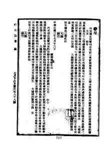 ROC1914-07-16--07-31政府公报788--803.pdf