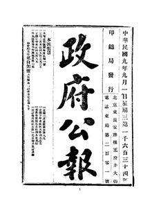 ROC1920-09-01--09-30政府公报1634--1662.pdf
