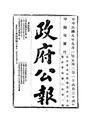 ROC1920-09-01--09-30政府公報1634--1662.pdf