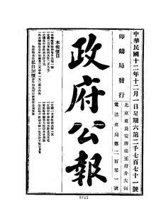 ROC1923-12-01--12-15政府公报2771--2785.pdf