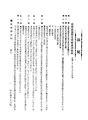 ROC1943-06-12國民政府公報渝578.pdf