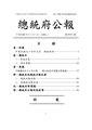 ROC2005-01-05總統府公報6611.pdf