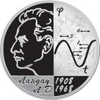 Памятная монета Банка России, посвящённая 100-летию со дня рождения Л.Д.Ландау. 2 рубля, серебро, 2008 год