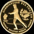 RR5216-0003R Первая золотая медаль.png