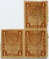 RSFSR-1919-Banknote-1-Block of 3-Obverse.png