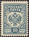 RUS-WA 1919 MiNr002A mt B002.jpg