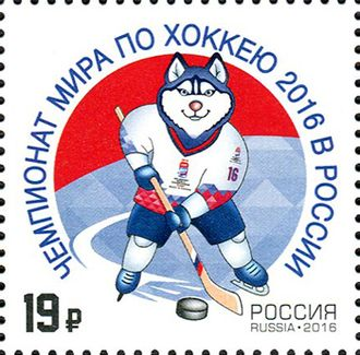 2016 IIHF World Championship - 2016 postage stamp of Russia, dedicated to 2016 IIHF World Championship. Laika, the mascot of the championship, is in the centre.