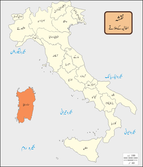 Regions of Italy Names Sardinia UR.png