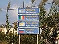 Rethymno town twinnings.jpg