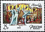 Russia stamp 1993 № 67.jpg