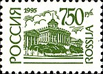 Russia stamp 1995 № 199.jpg