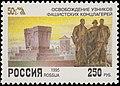 Russia stamp 1995 № 210.jpg