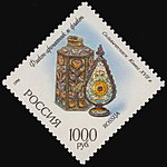 Russia stamp 1996 № 315 (2).jpg