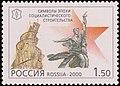 Russia stamp 2000 № 621.jpg