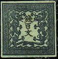 Ryu Stamp 100mon.JPG
