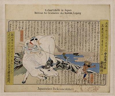 佐賀県立図書館蔵『種痘之図』疱瘡神の連れている子供に牛痘児が種痘をしようとしている図