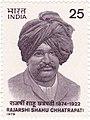 Shahu of Kolhapur 1979 stamp of India.jpg