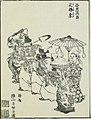 Shogatsu Muika Mishima Matsuri cropped Tokaido Meisho Zue Go Frame 43.jpg