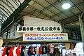 Sign of Makishi First Public Market Jan 31, 2007.jpg