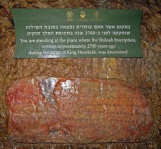 Siloam inscription - Copy of the inscription, placed near the original position inside Hezekiah's Tunnel, 2010