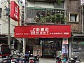 Simple Mart Nangang Dongming Store 20161031.jpg
