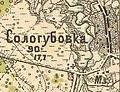 Sologubovka1913.jpg