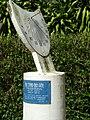 Southern hemisphere sundial.jpg
