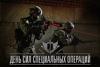 Special Operations Forces (Russia) - Image: Sso 2017 1200 1(1)