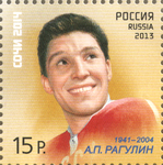 Stamp-Russia 2013-sport-legends-02.png