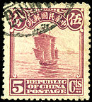 130px Stamp China 1923 5c
