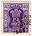 Stamp of India - 1988 - Colnect 888709 - Capital of Asoka pilar.jpeg