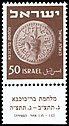 Stamp of Israel - Coins 1950 - 50mil.jpg