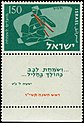 Stamp of Israel - Festivals 5717 - 150mil.jpg