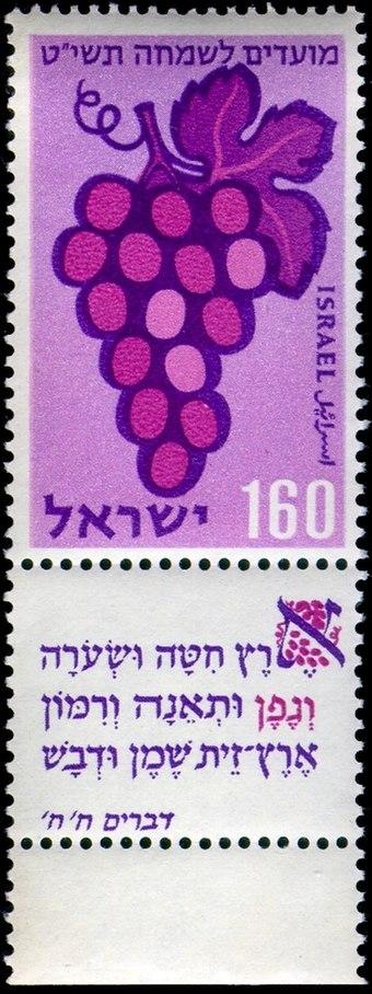 Stamp of Israel - Festivals 5719 - 160mil