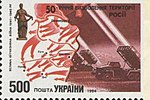 Stamp of Ukraine 50-річчя визволення Росії.jpg