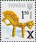 Stamp of Ukraine s1068.jpg