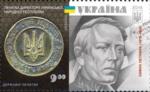 Stamp of Ukraine s1630.png