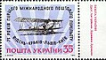 Stamp of Ukraine s38.jpg