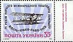 Stamp of Ukraine s38.jpg