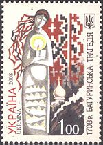 Stamp of Ukraine s955.jpg