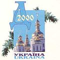 Stamp of Ukraine ua002std.jpg