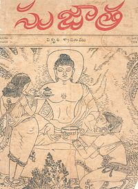 Sujata coverpage.jpg