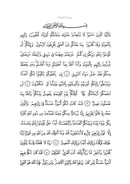 File:Sura60.pdf